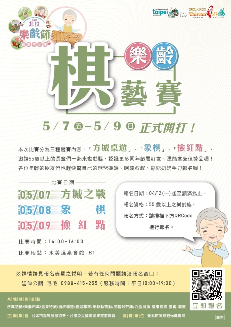 2021北投樂齡節,樂齡棋藝賽5月7日至5月9日正式開打!